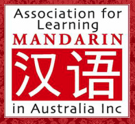 Our Mandarin Tutoring is endorsed by the Association for Learning Mandarin in Australia Inc