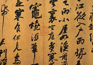 Calligraphy work by Su Shi (蘇軾)